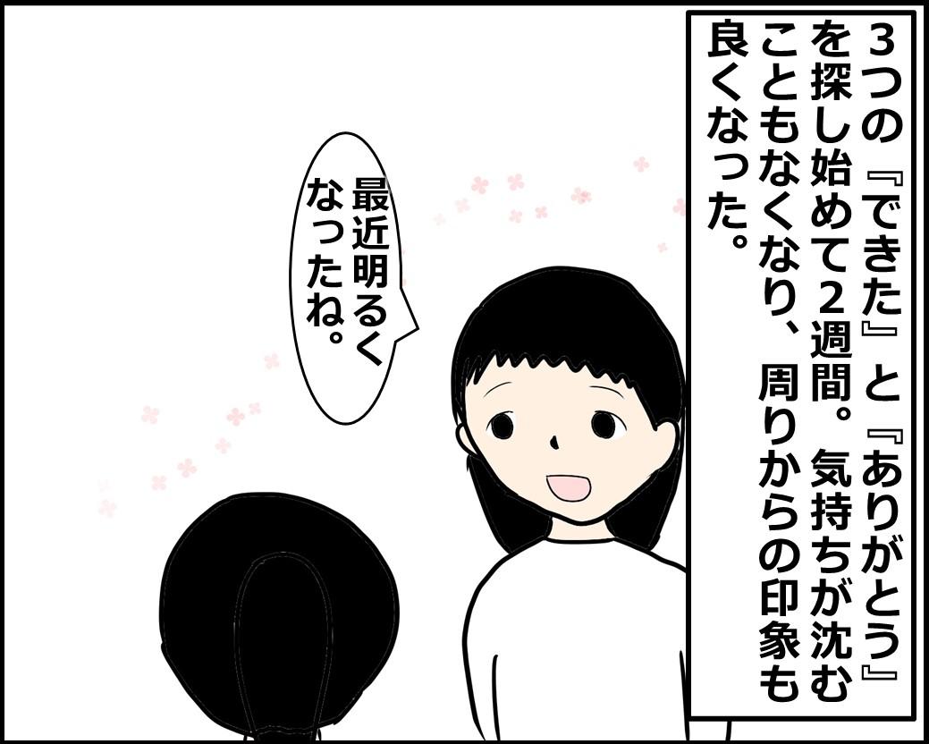 f:id:Megumi_Shida:20210209161013j:plain