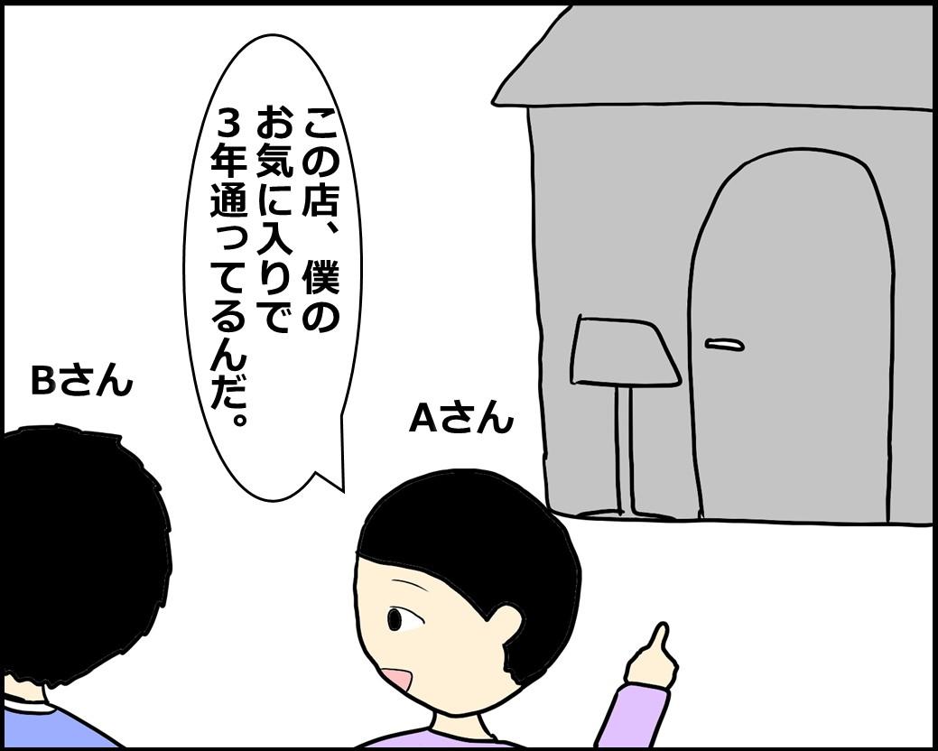 f:id:Megumi_Shida:20210211141154j:plain