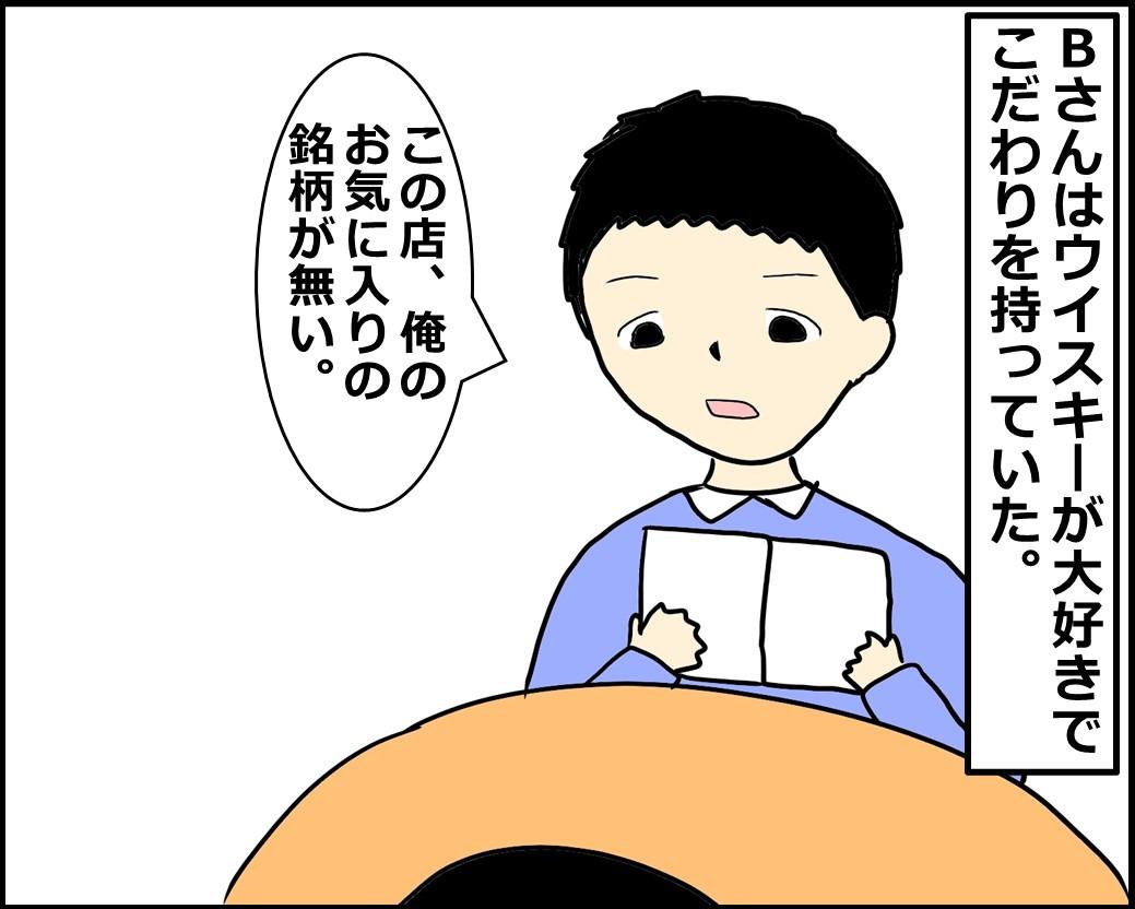 f:id:Megumi_Shida:20210211141200j:plain