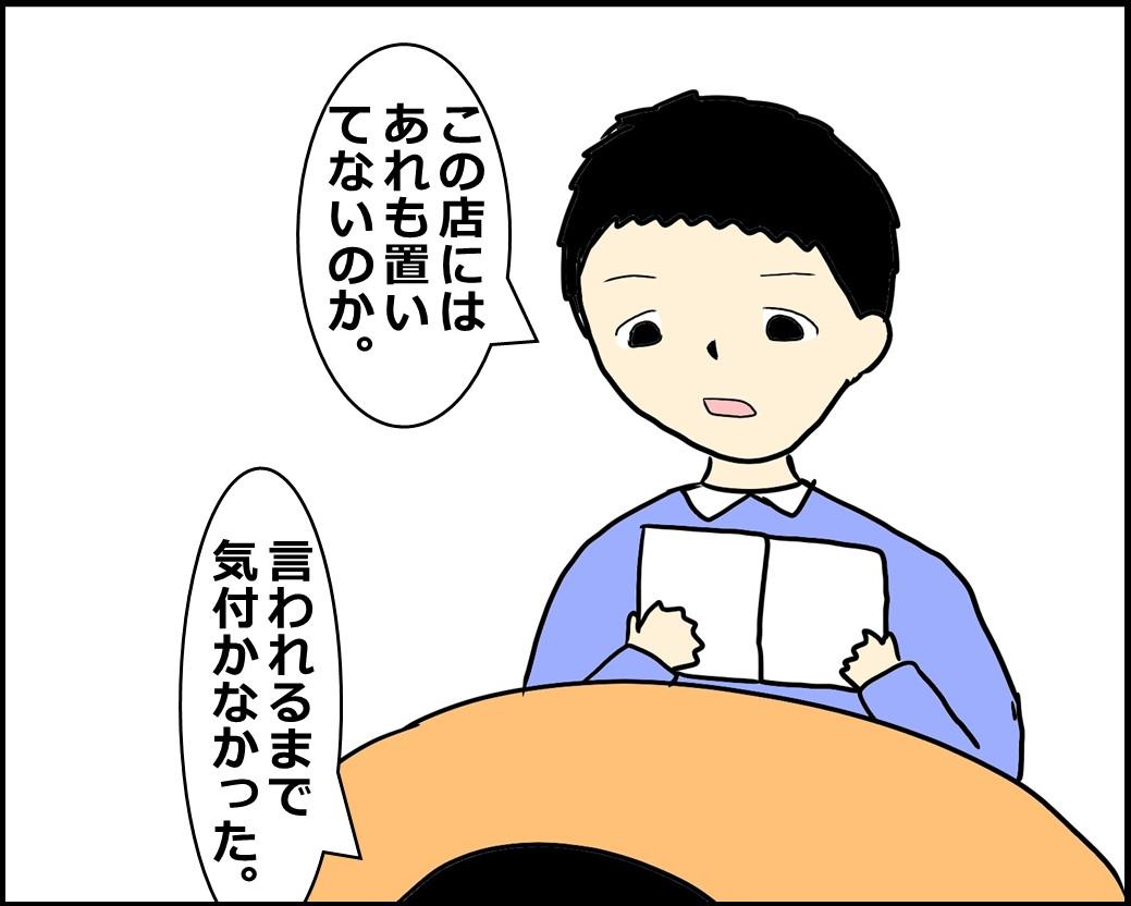 f:id:Megumi_Shida:20210211141205j:plain