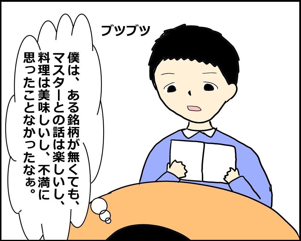 f:id:Megumi_Shida:20210211141213j:plain