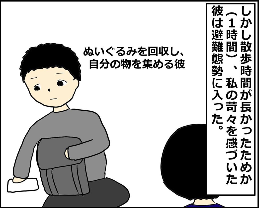 f:id:Megumi_Shida:20210214064943j:plain