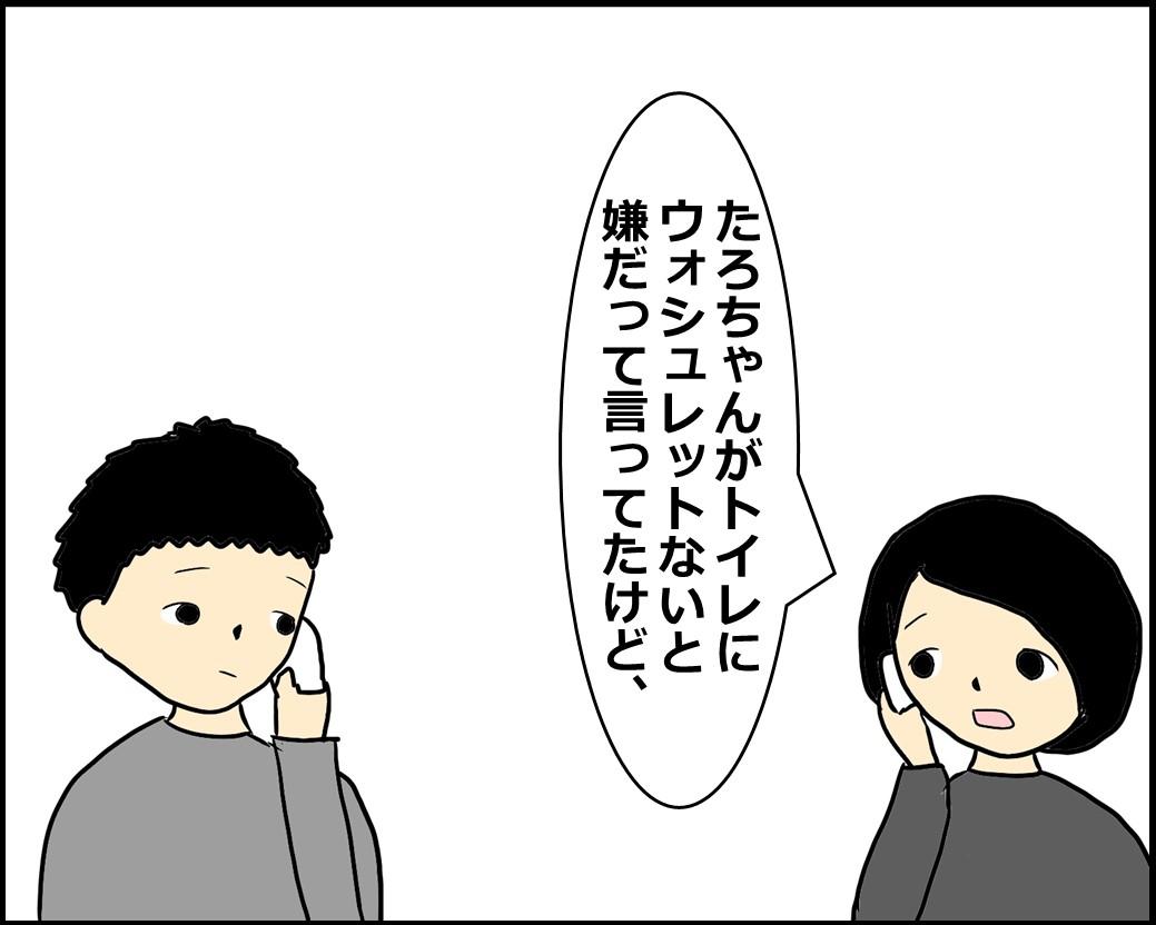 f:id:Megumi_Shida:20210214140028j:plain