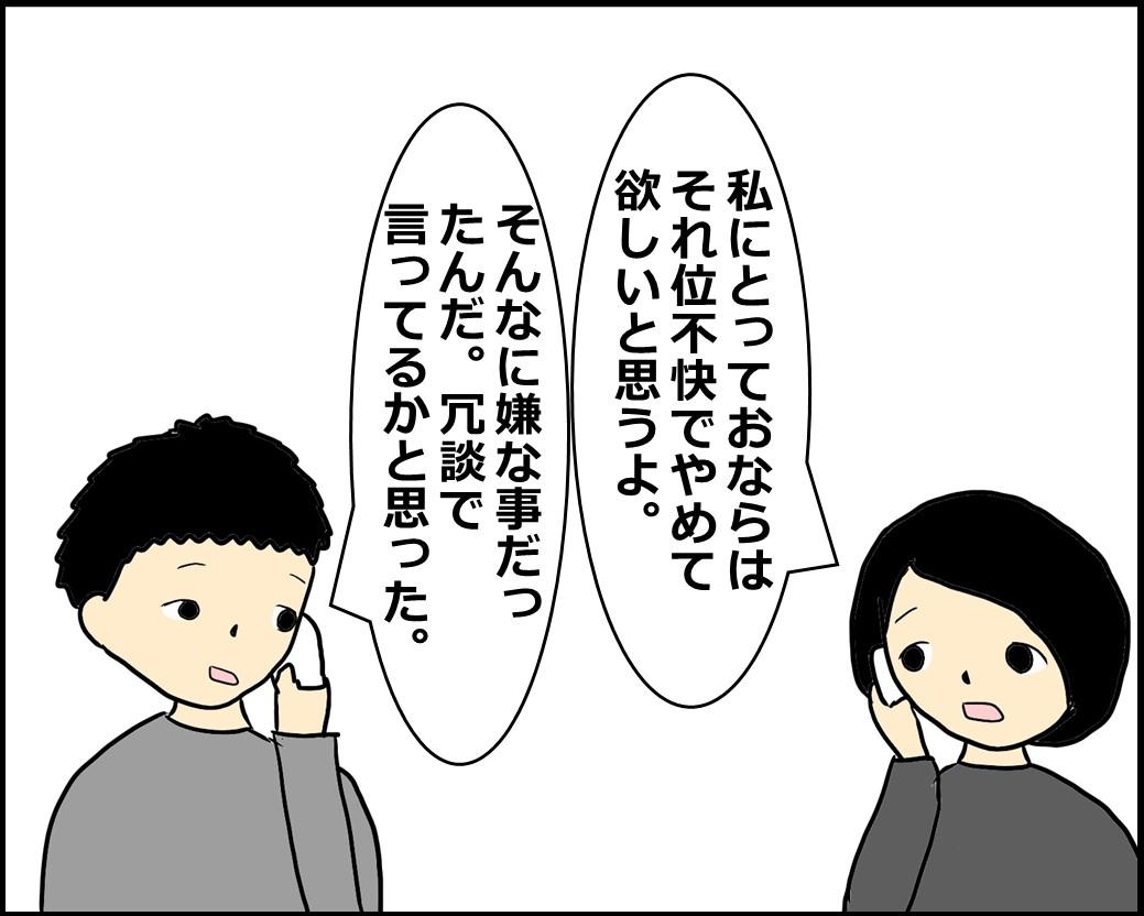 f:id:Megumi_Shida:20210214140033j:plain