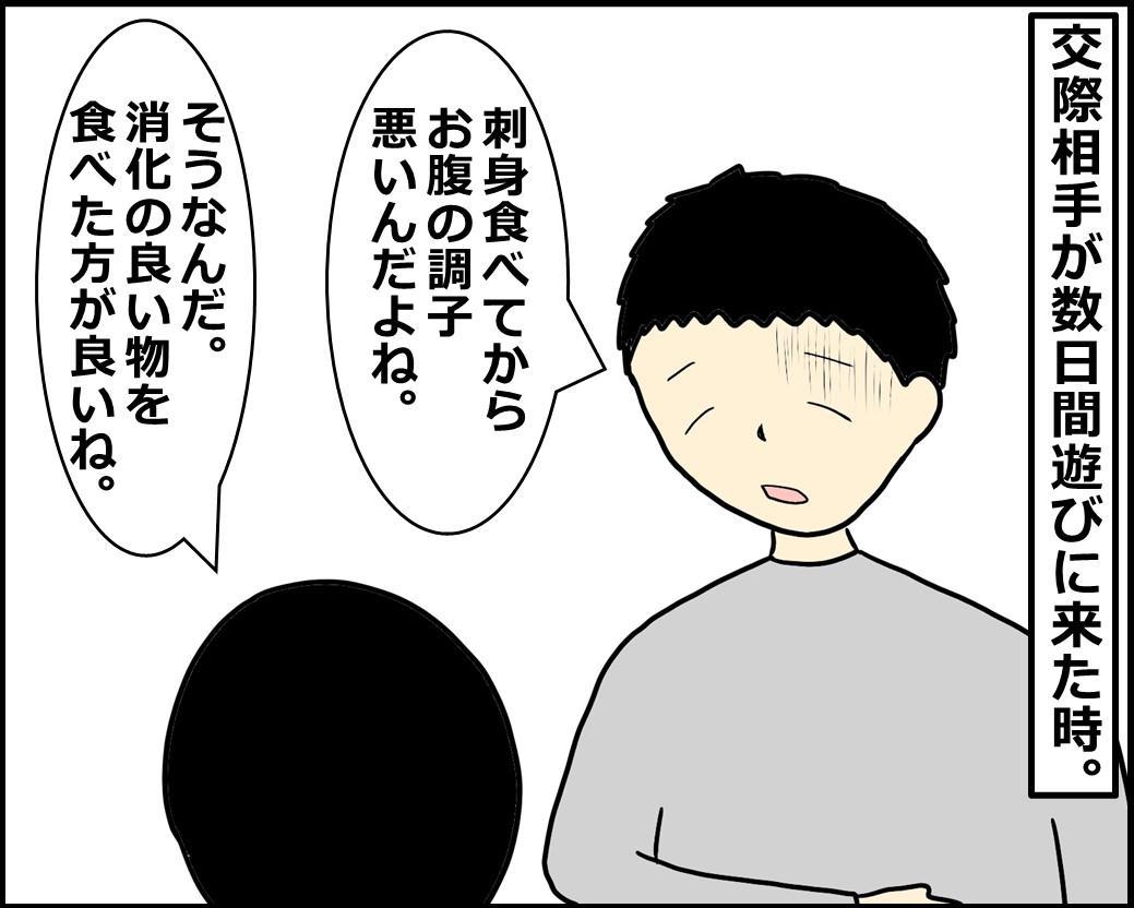 f:id:Megumi_Shida:20210217100441j:plain