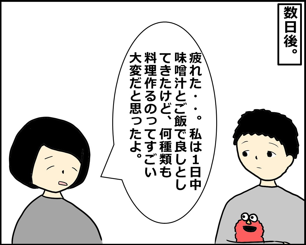 f:id:Megumi_Shida:20210217100453j:plain