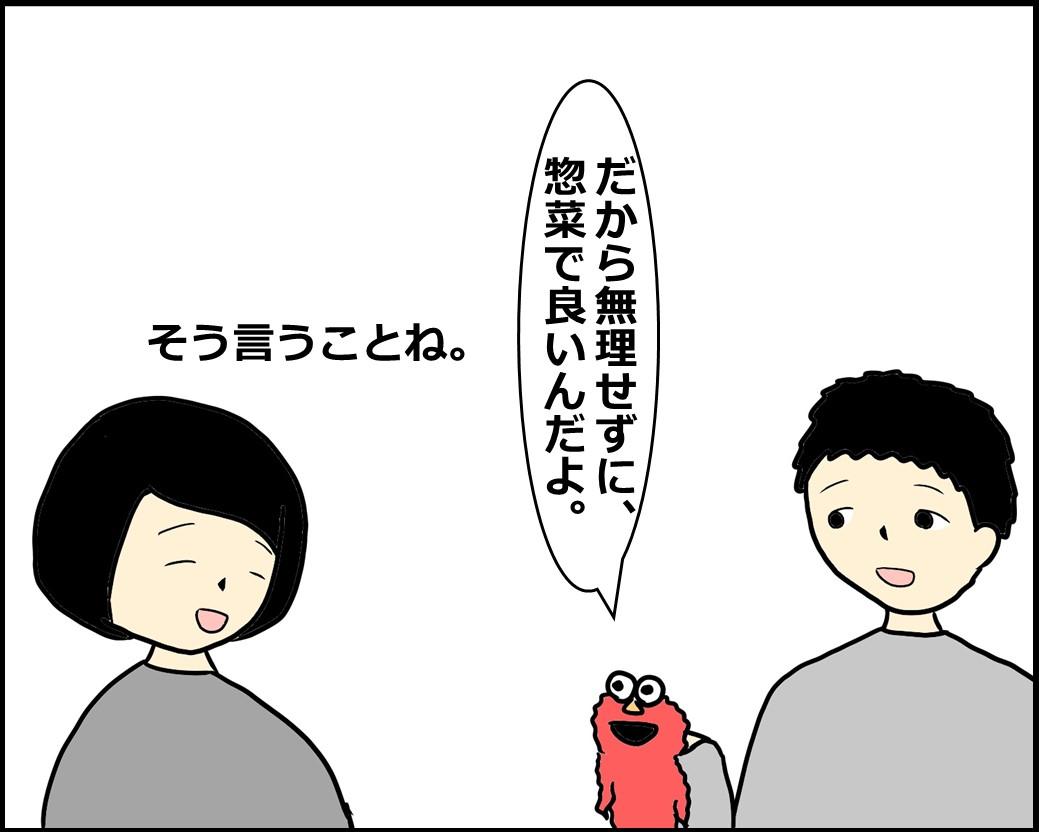 f:id:Megumi_Shida:20210217100523j:plain