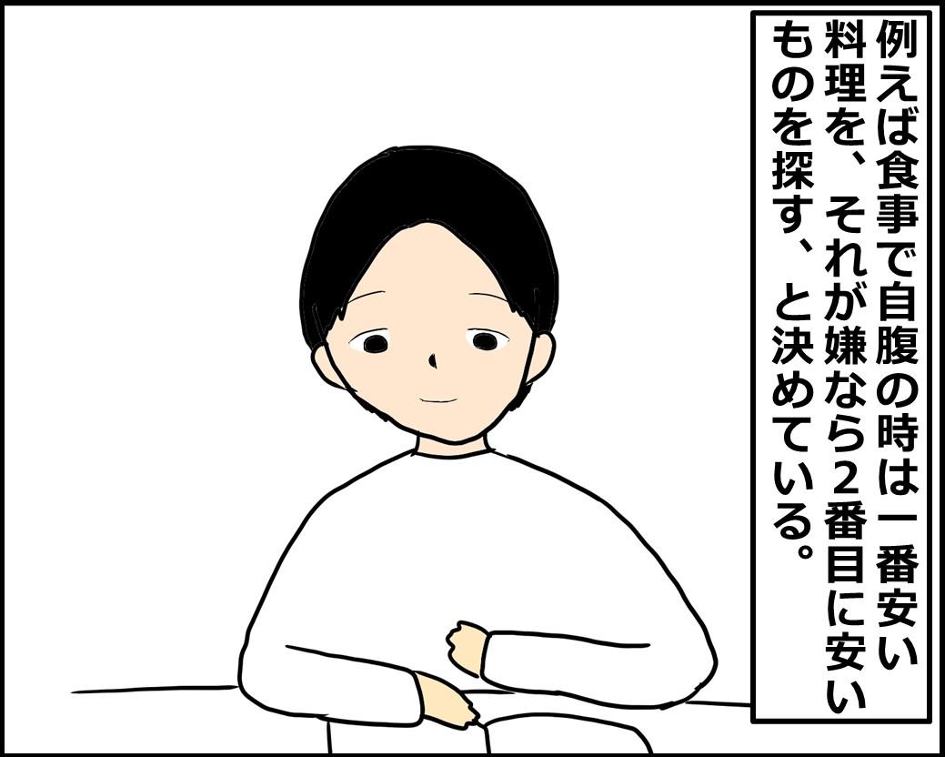 f:id:Megumi_Shida:20210222154736j:plain