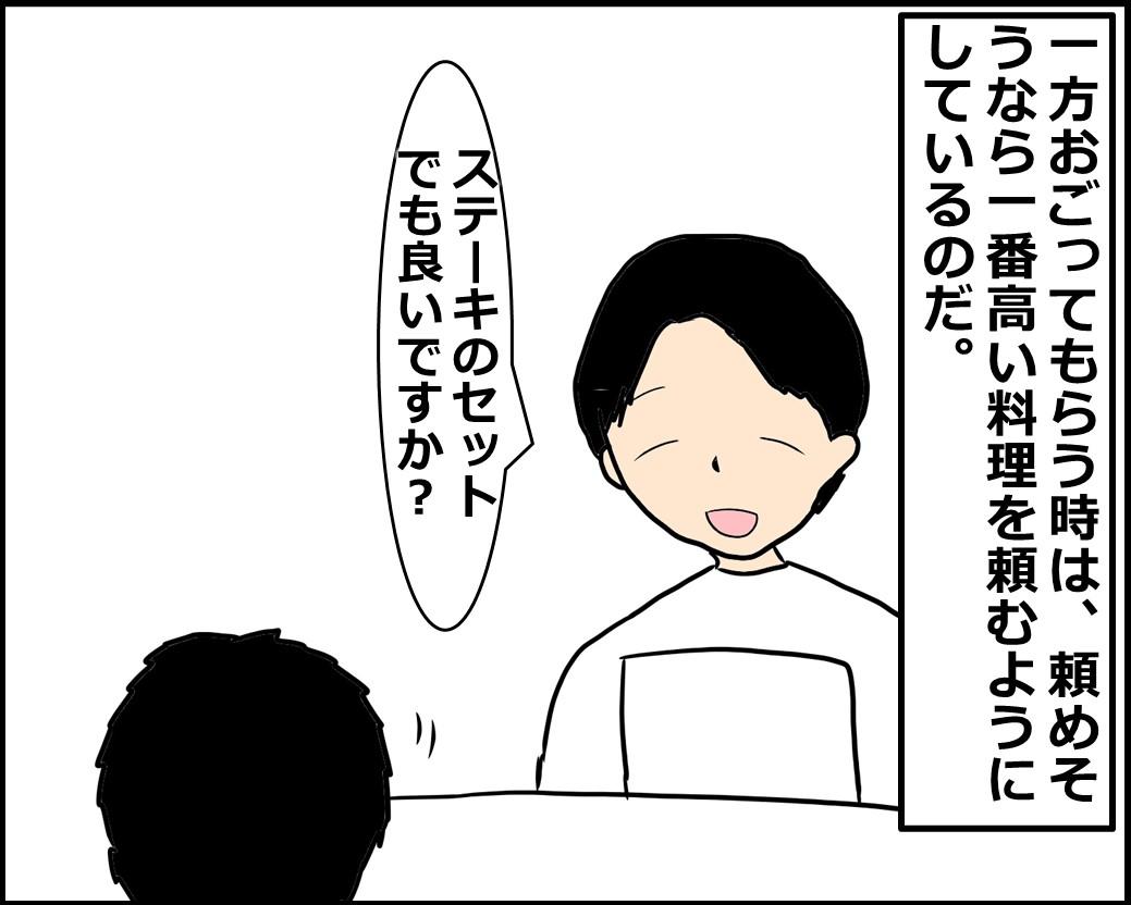f:id:Megumi_Shida:20210222154756j:plain