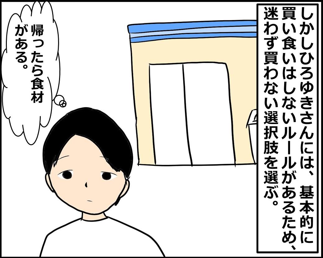 f:id:Megumi_Shida:20210222154806j:plain