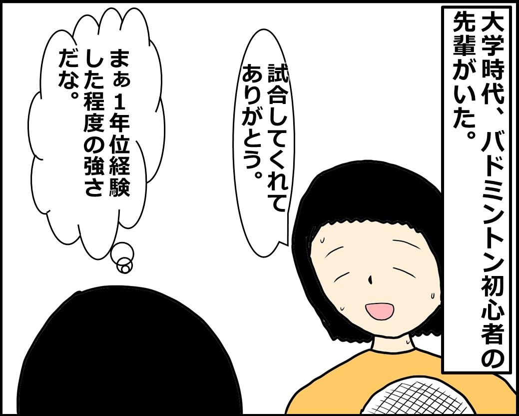 f:id:Megumi_Shida:20210305124446j:plain