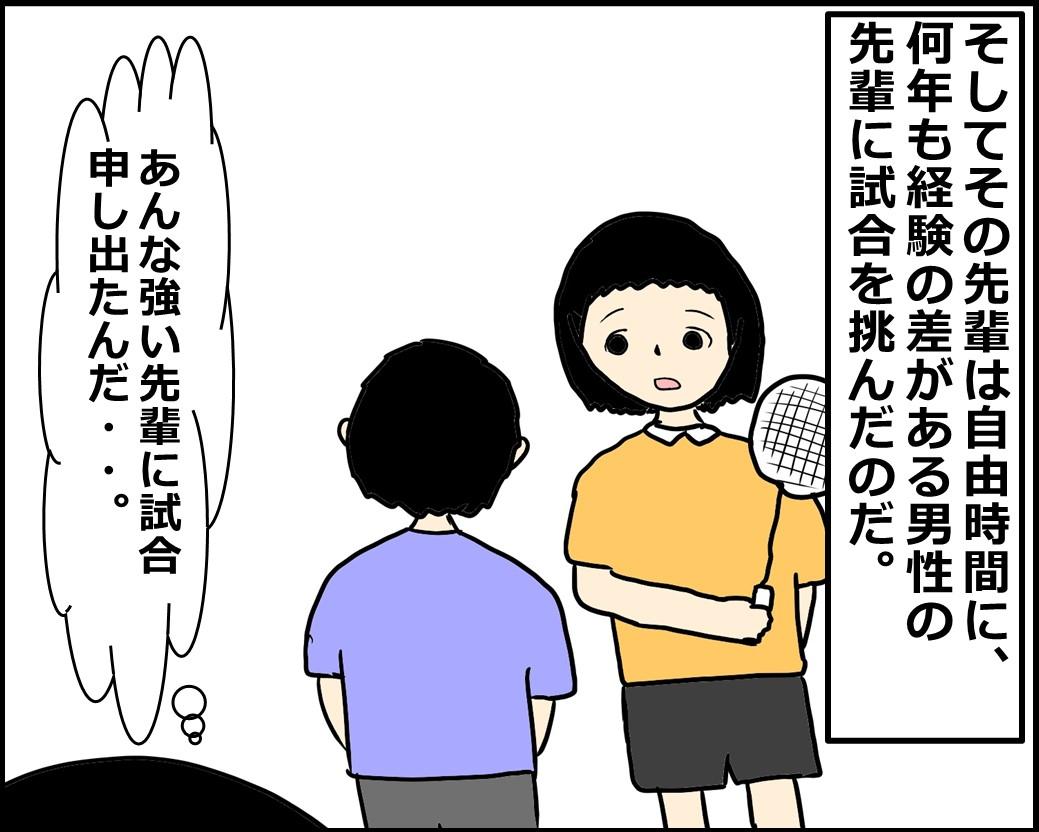 f:id:Megumi_Shida:20210305124507j:plain