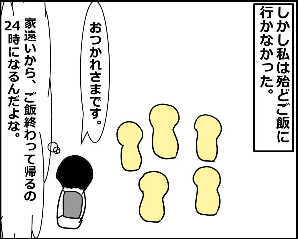 f:id:Megumi_Shida:20210306002933j:plain