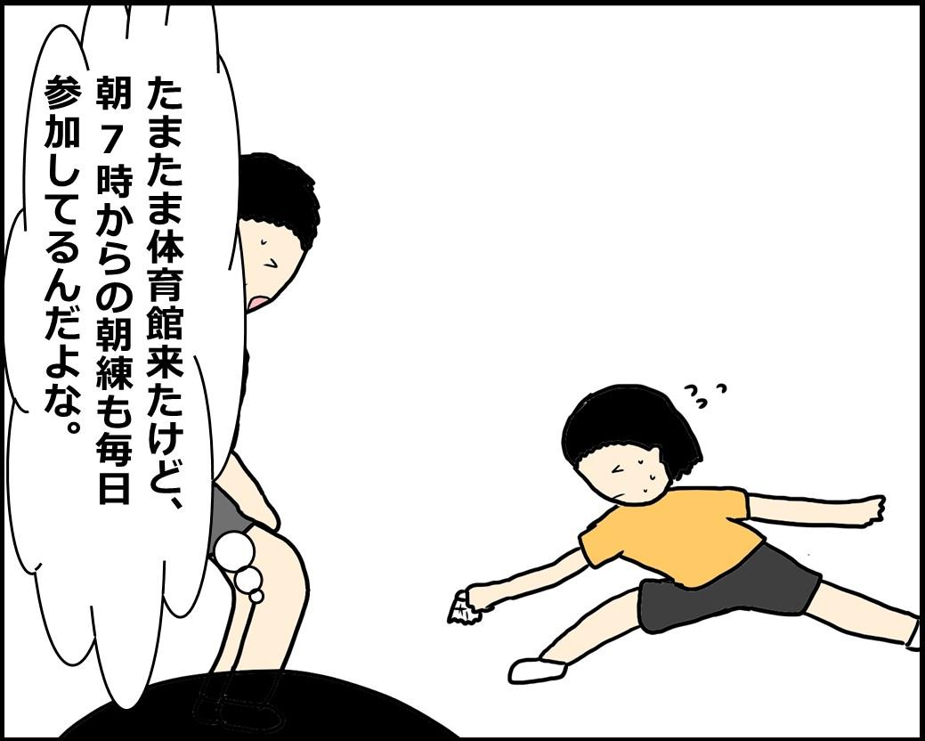 f:id:Megumi_Shida:20210306002943j:plain