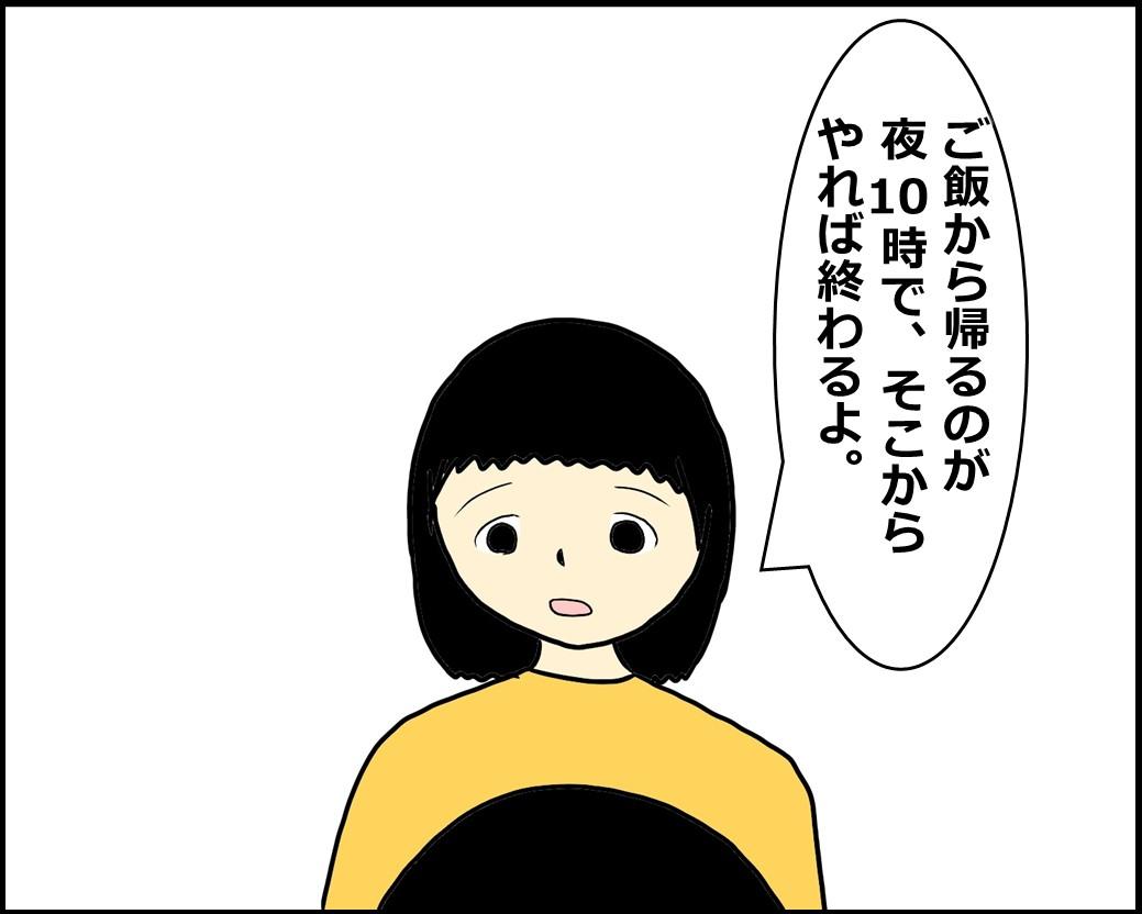 f:id:Megumi_Shida:20210306002953j:plain