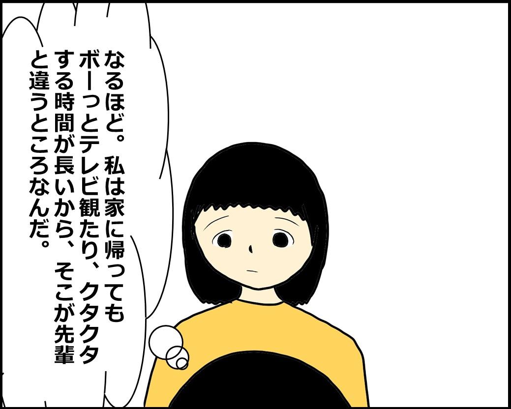 f:id:Megumi_Shida:20210306002957j:plain
