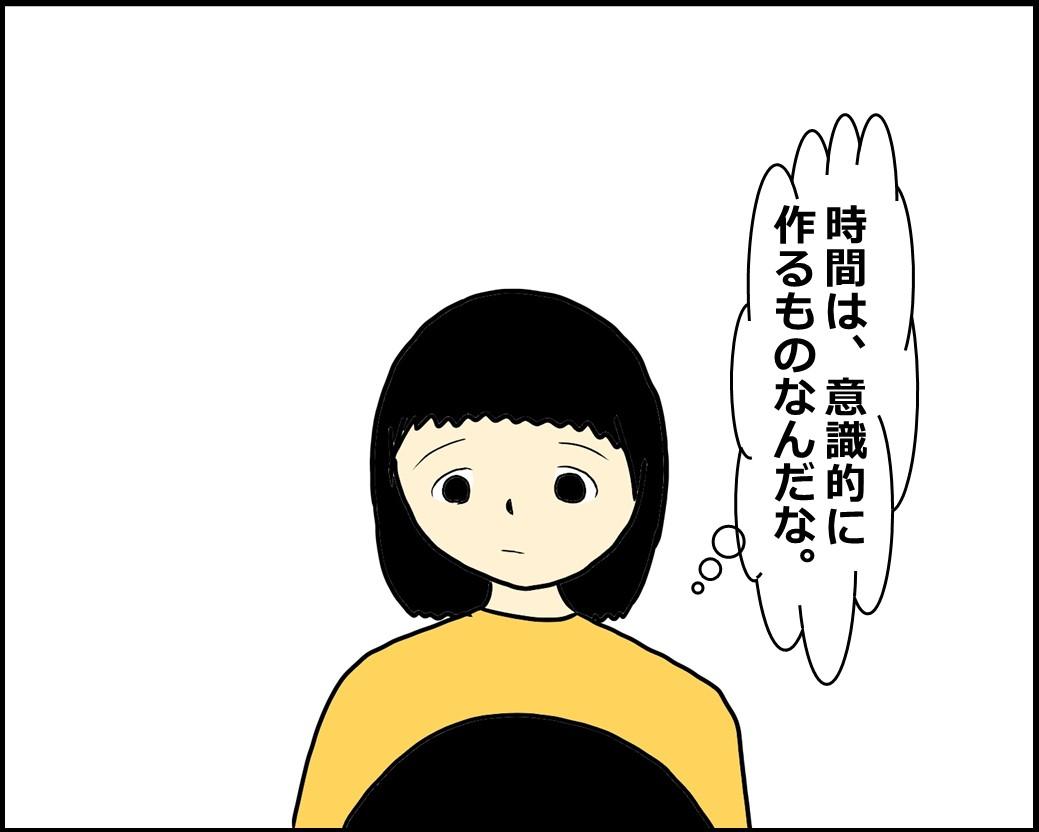 f:id:Megumi_Shida:20210306003001j:plain