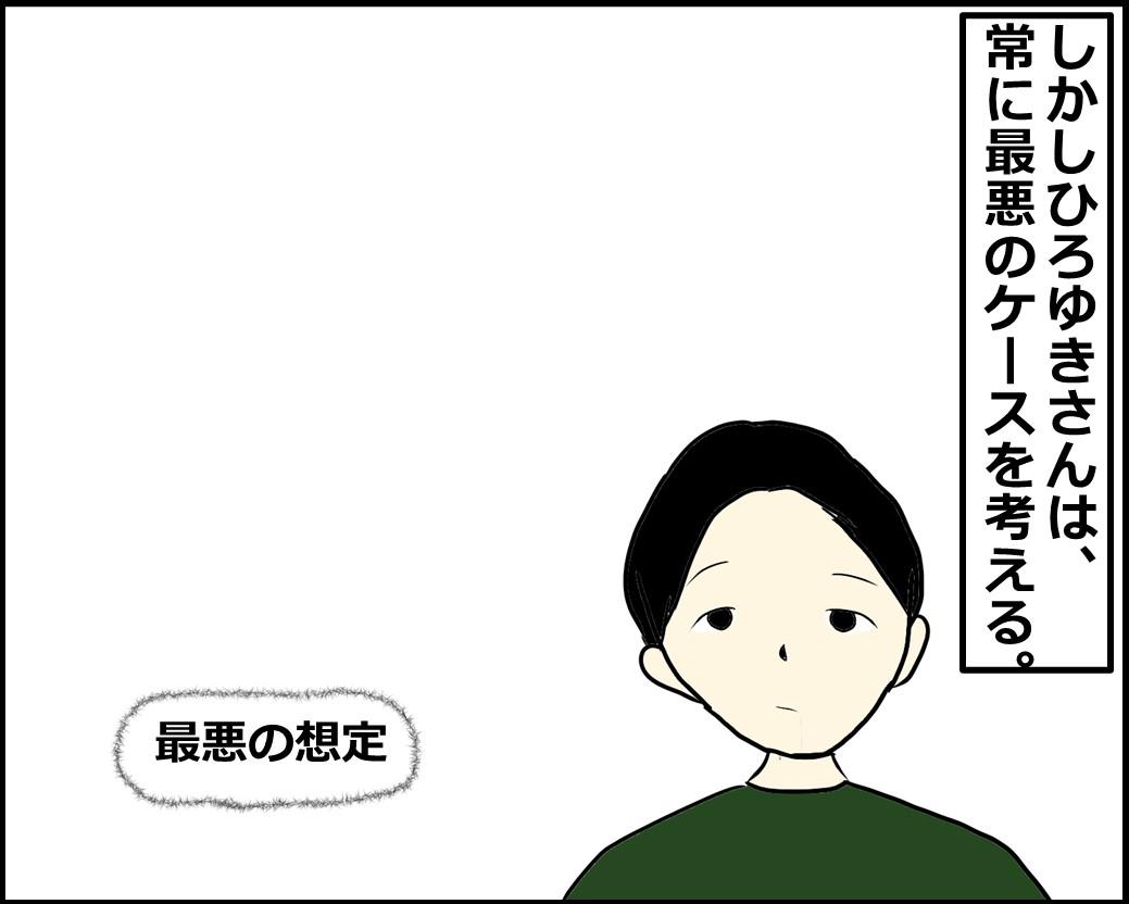 f:id:Megumi_Shida:20210307090322j:plain
