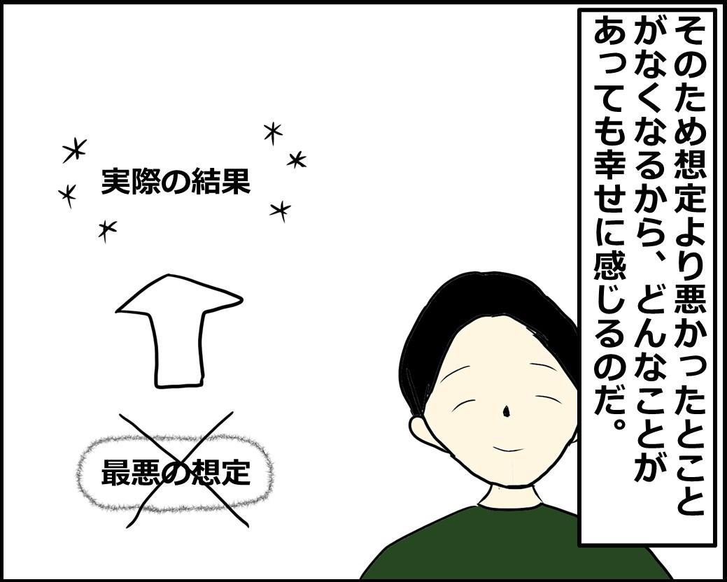 f:id:Megumi_Shida:20210307090336j:plain