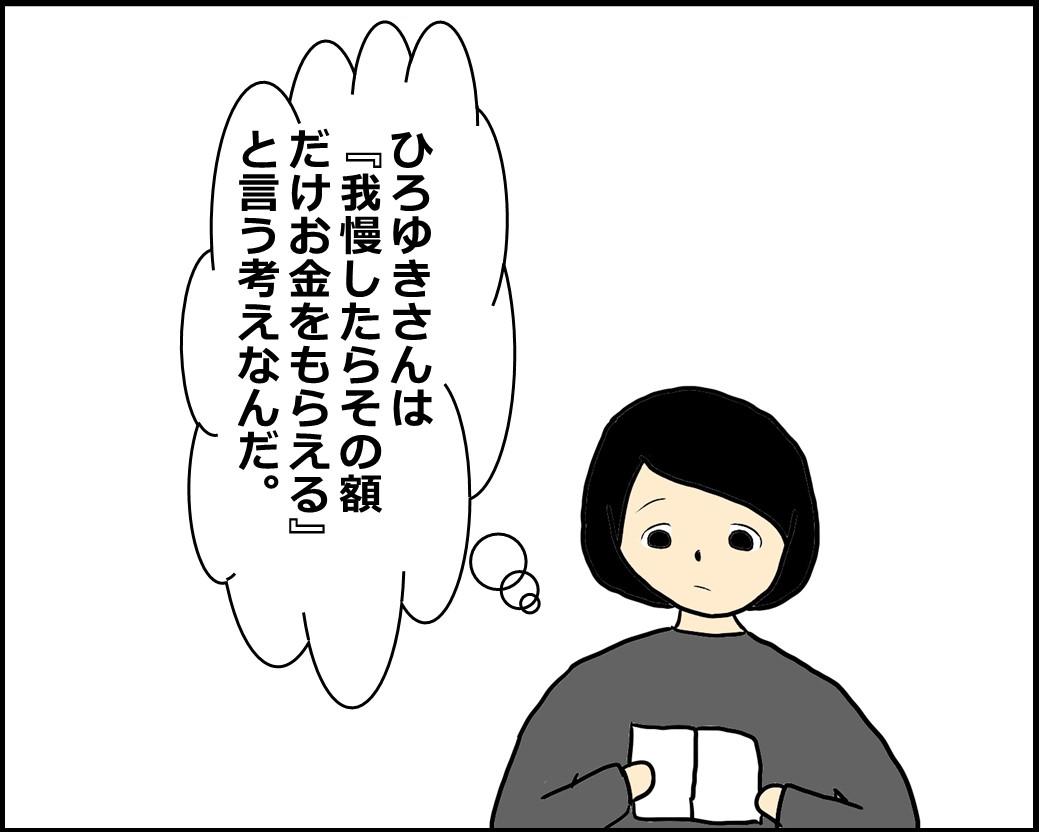 f:id:Megumi_Shida:20210308121411j:plain