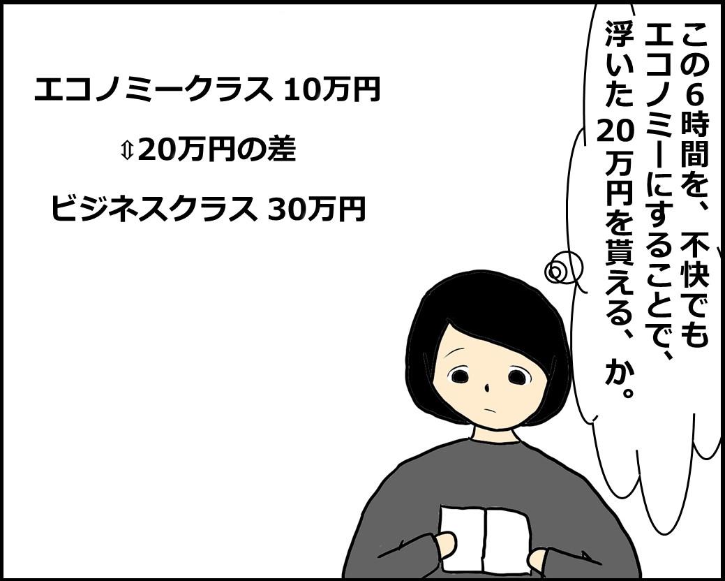 f:id:Megumi_Shida:20210308121420j:plain