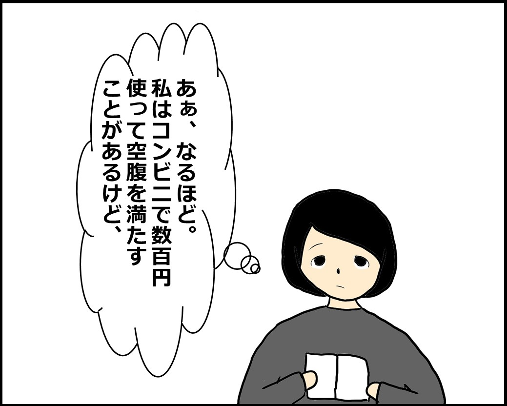 f:id:Megumi_Shida:20210308121426j:plain
