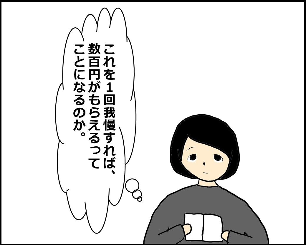 f:id:Megumi_Shida:20210308121431j:plain