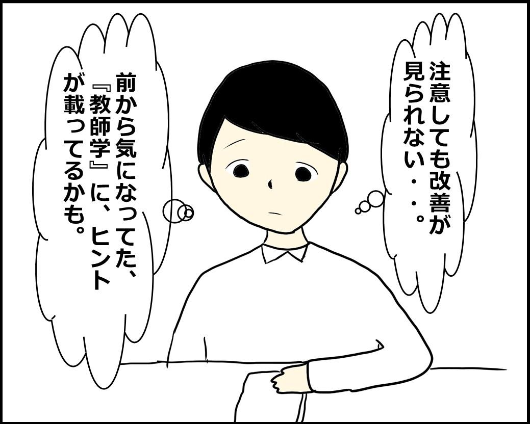f:id:Megumi_Shida:20210309071927j:plain