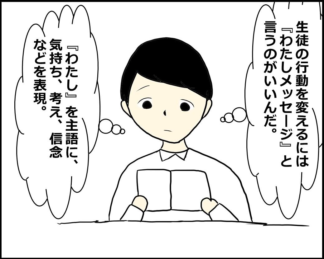 f:id:Megumi_Shida:20210309071932j:plain