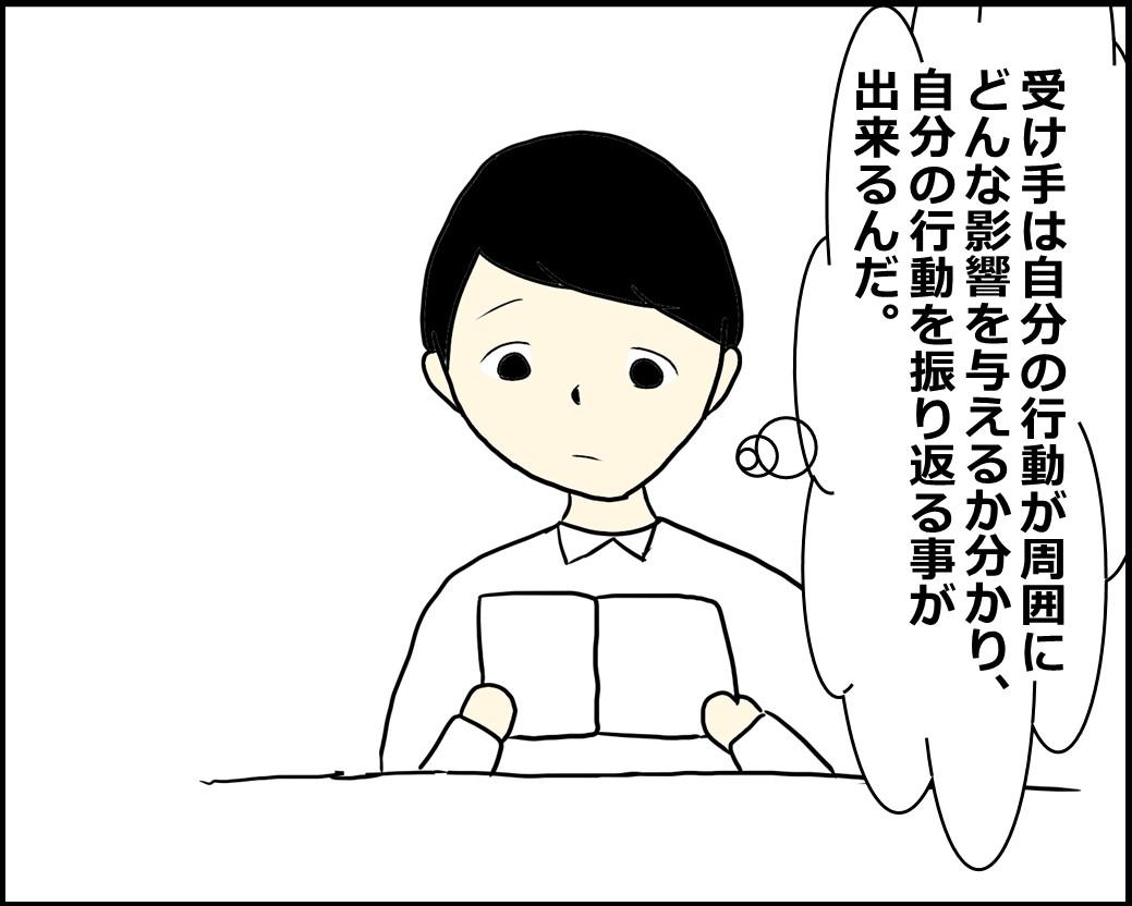 f:id:Megumi_Shida:20210309071937j:plain