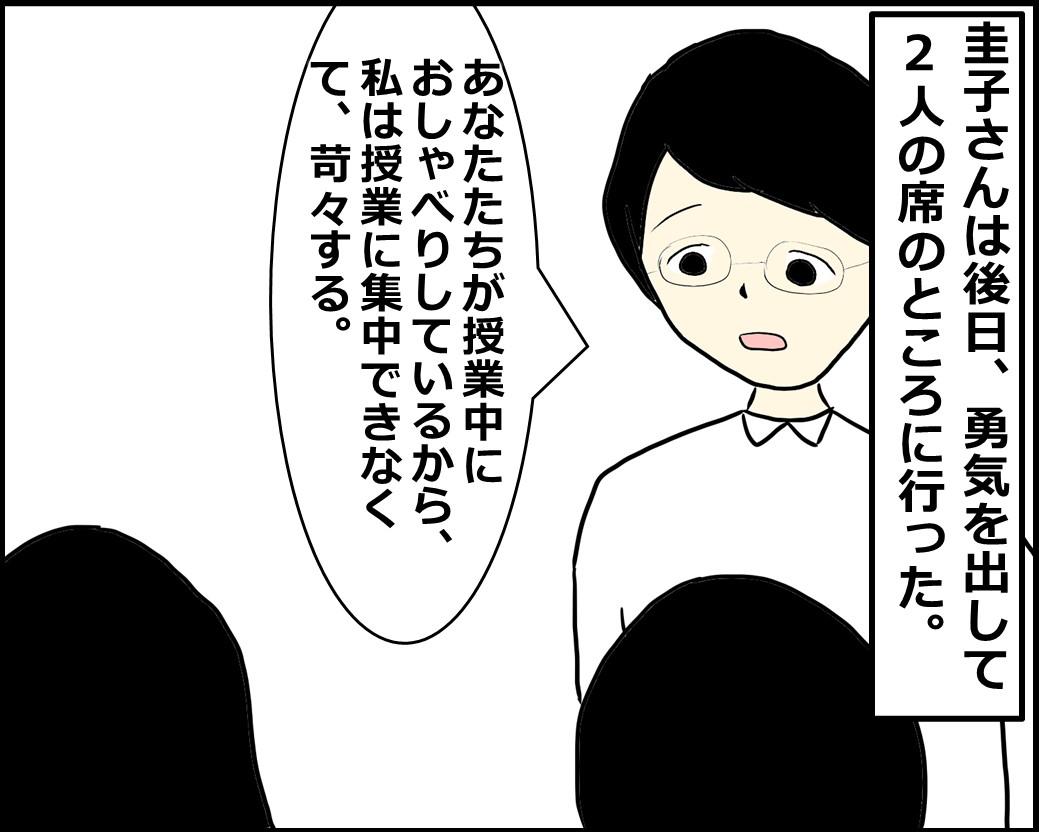 f:id:Megumi_Shida:20210309071942j:plain