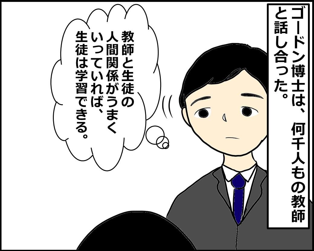 f:id:Megumi_Shida:20210312123832j:plain