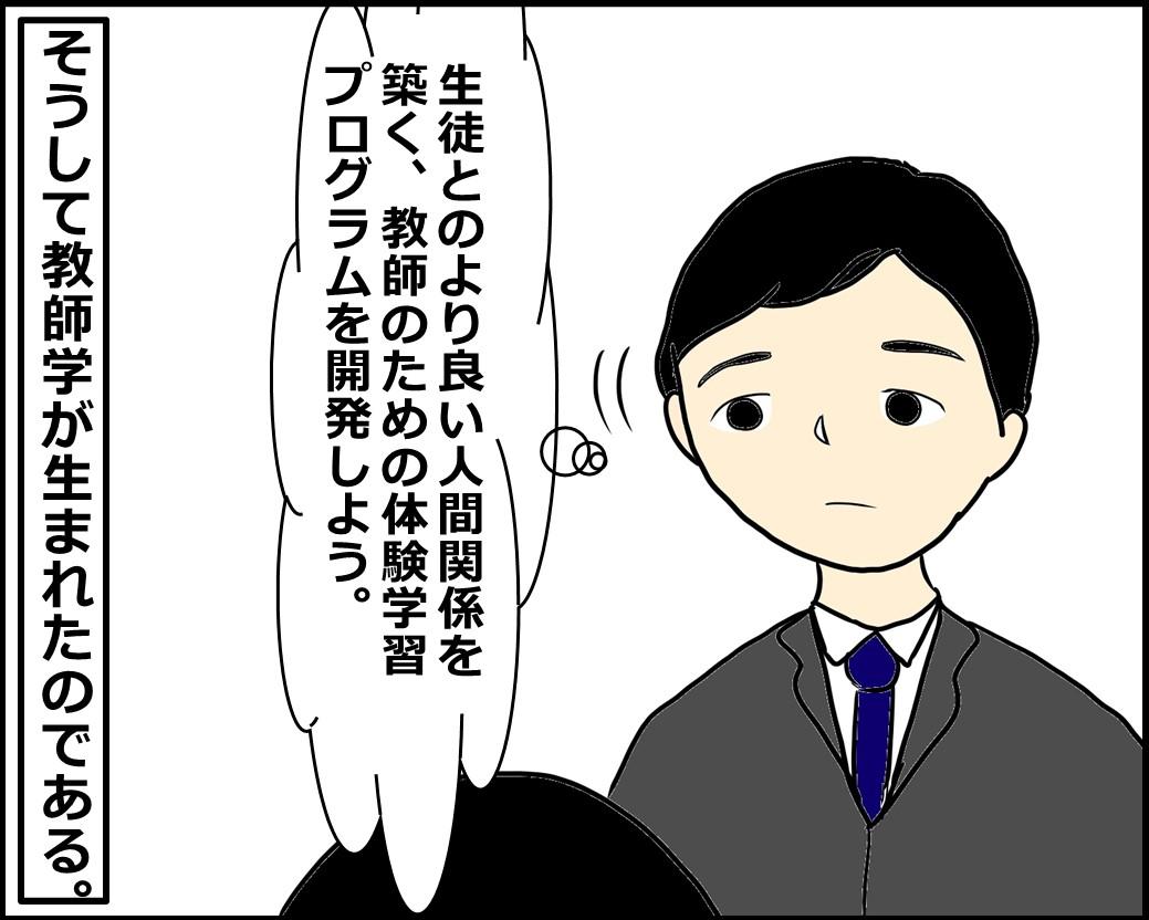 f:id:Megumi_Shida:20210312123837j:plain
