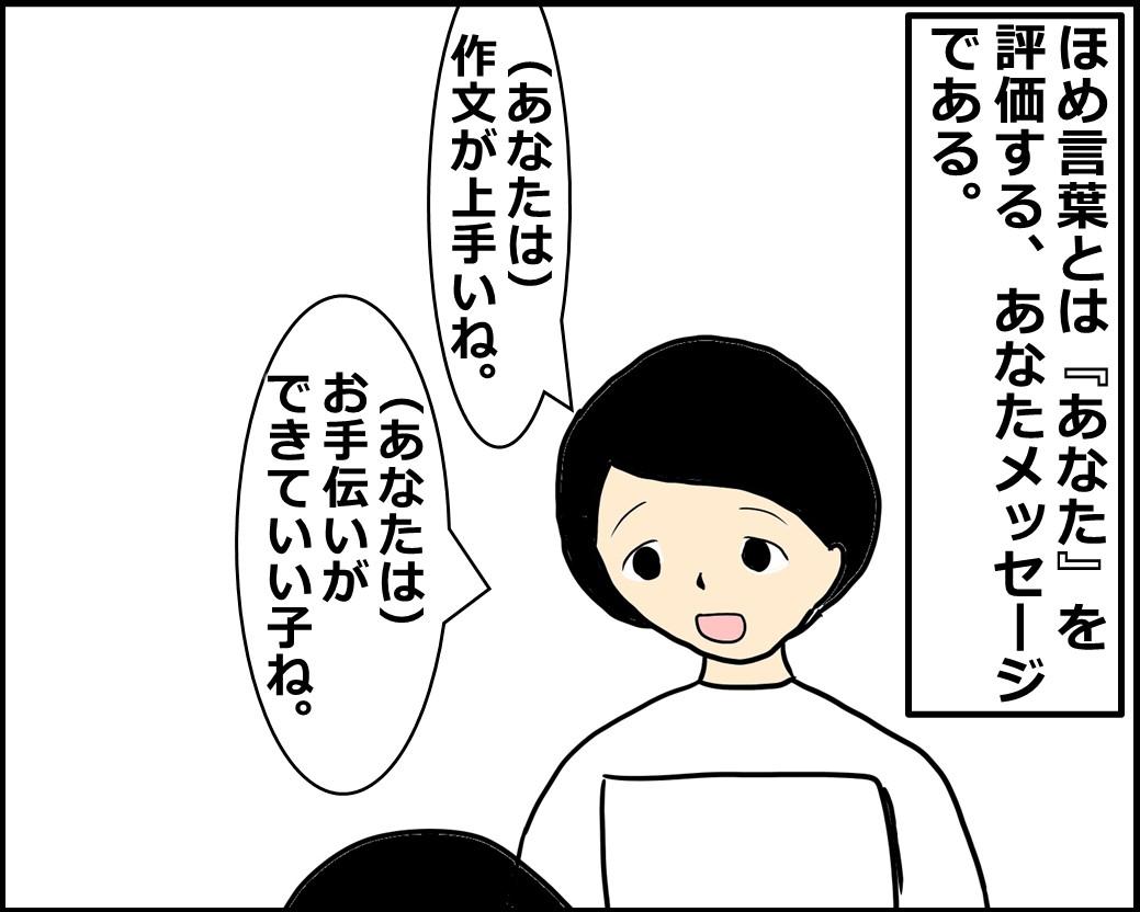 f:id:Megumi_Shida:20210316105155j:plain
