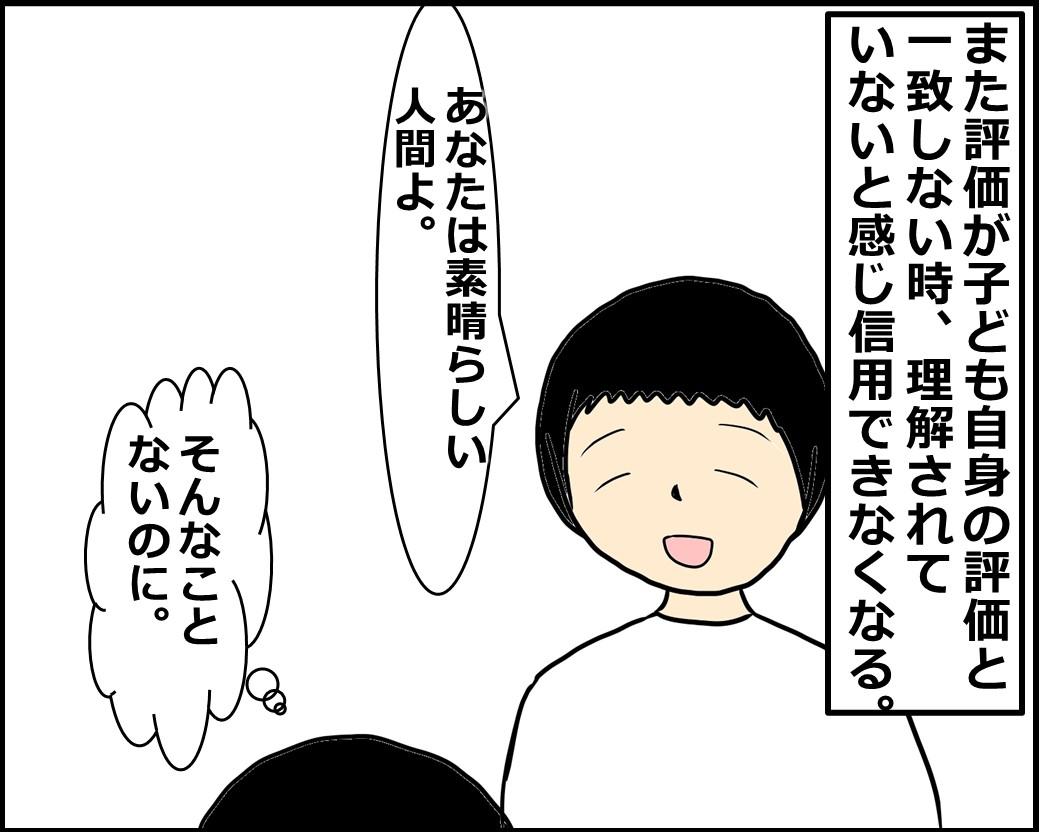 f:id:Megumi_Shida:20210316105212j:plain