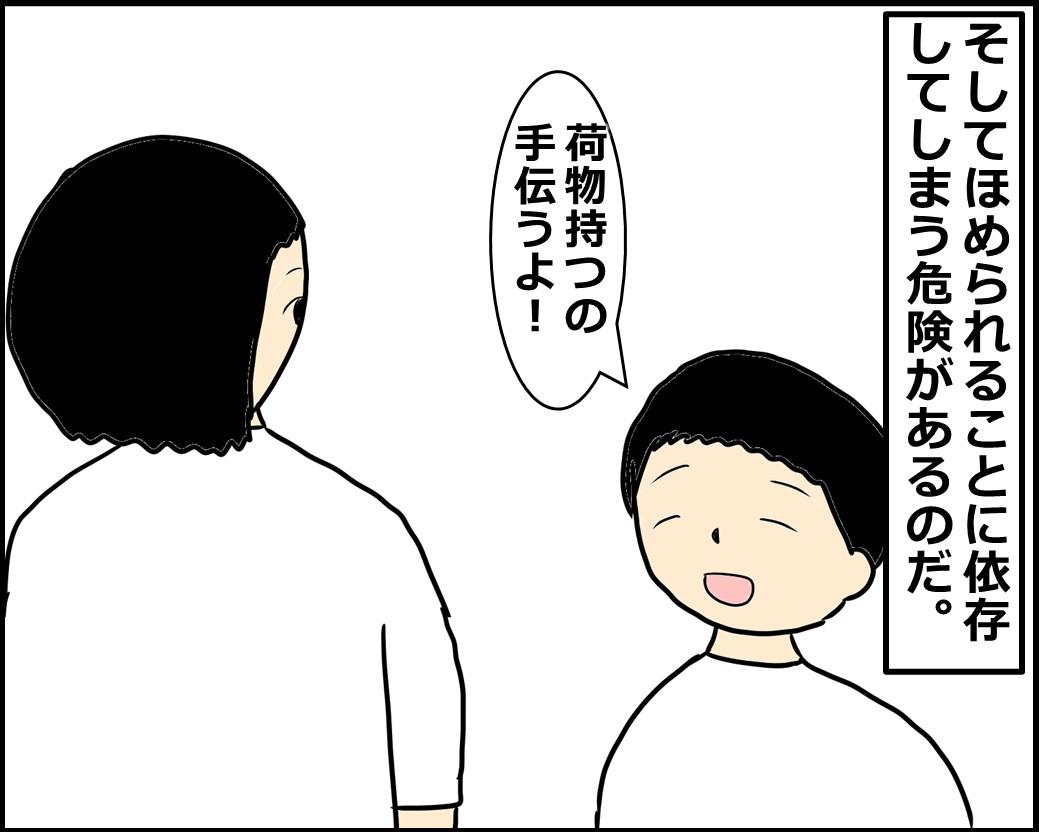 f:id:Megumi_Shida:20210316105216j:plain