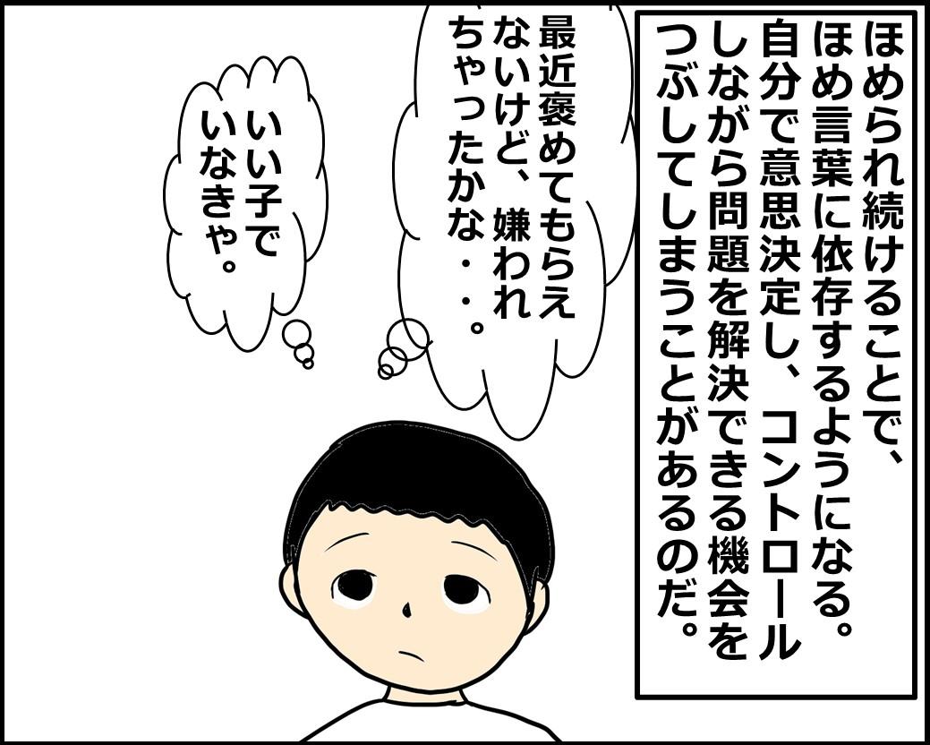 f:id:Megumi_Shida:20210316105221j:plain