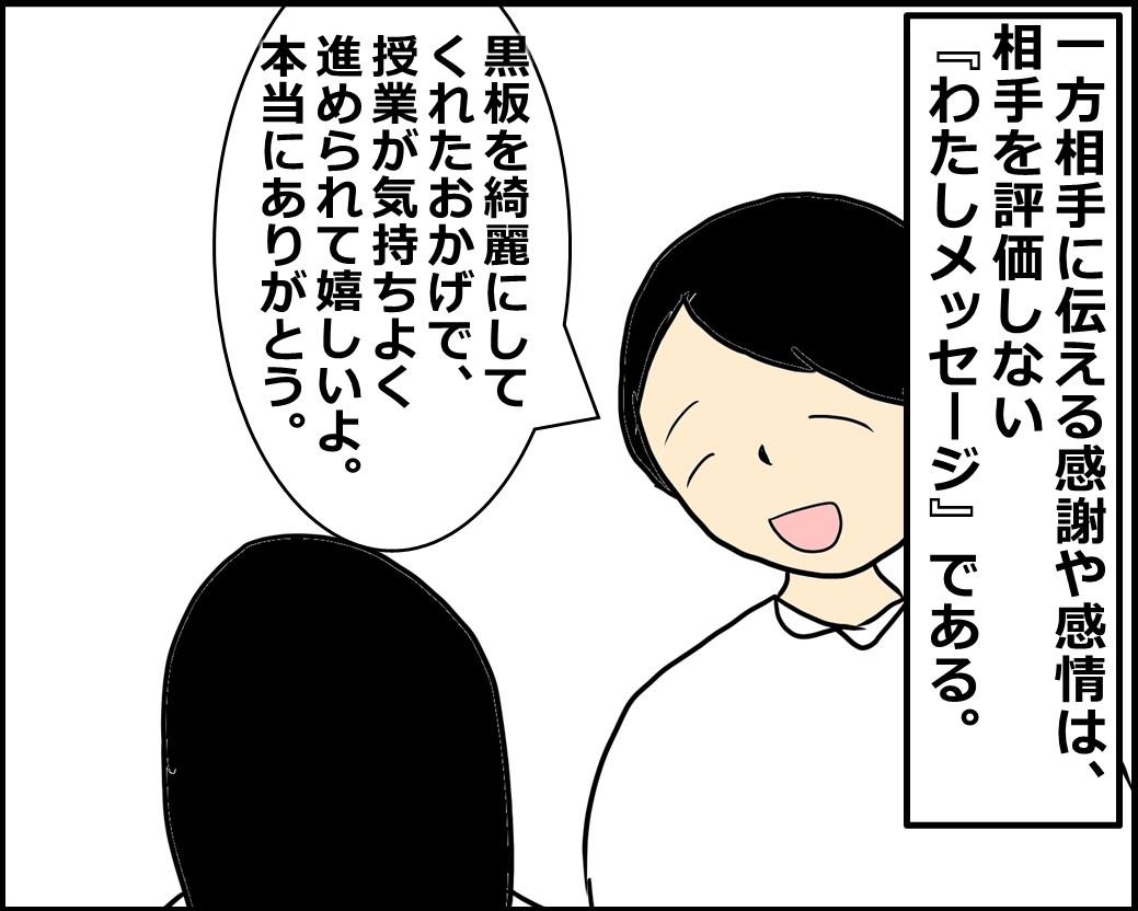 f:id:Megumi_Shida:20210316105230j:plain