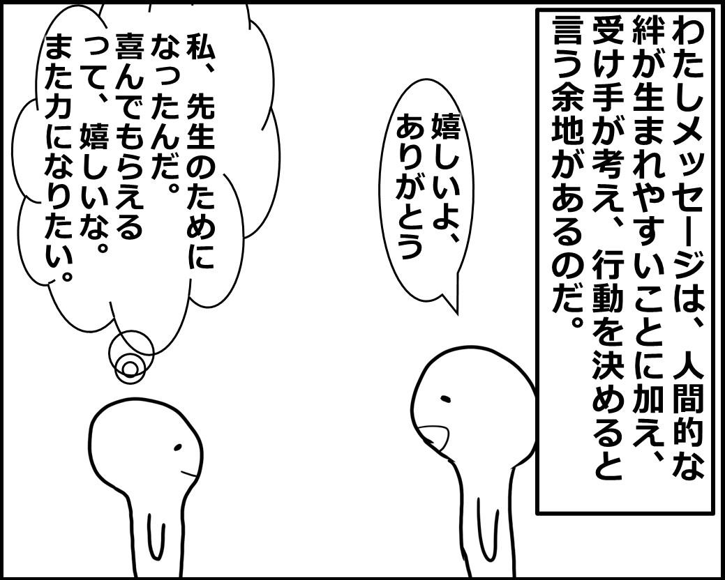 f:id:Megumi_Shida:20210316105251j:plain