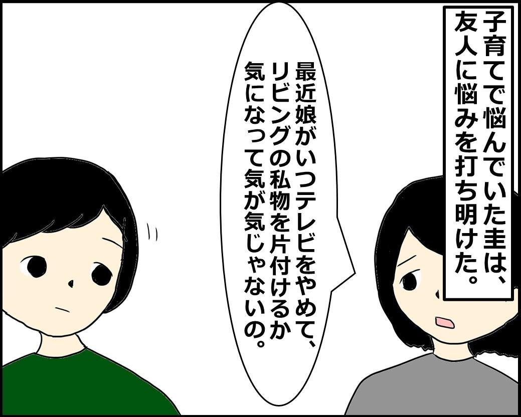 f:id:Megumi_Shida:20210421130505j:plain