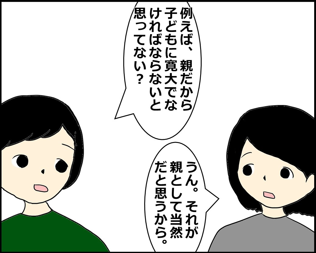 f:id:Megumi_Shida:20210421130527j:plain