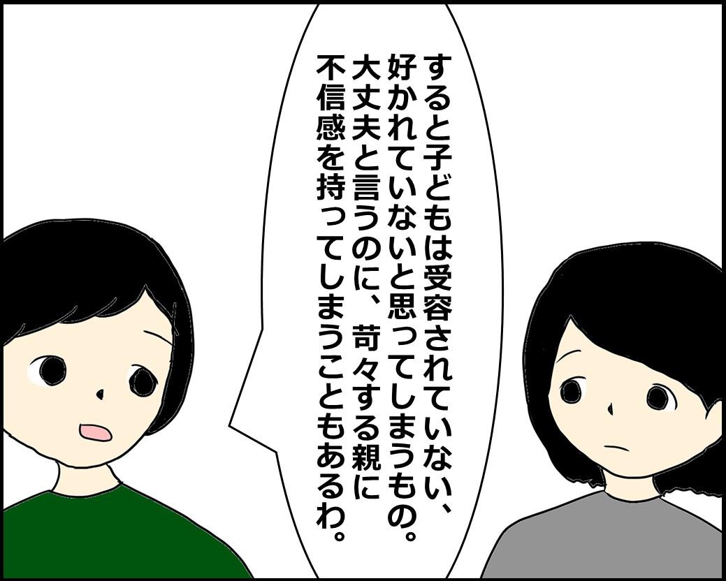 f:id:Megumi_Shida:20210421130545j:plain