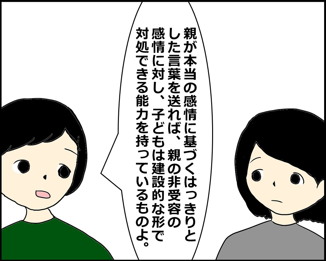 f:id:Megumi_Shida:20210421130610j:plain