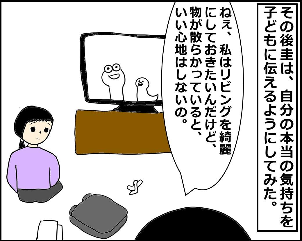 f:id:Megumi_Shida:20210421130617j:plain