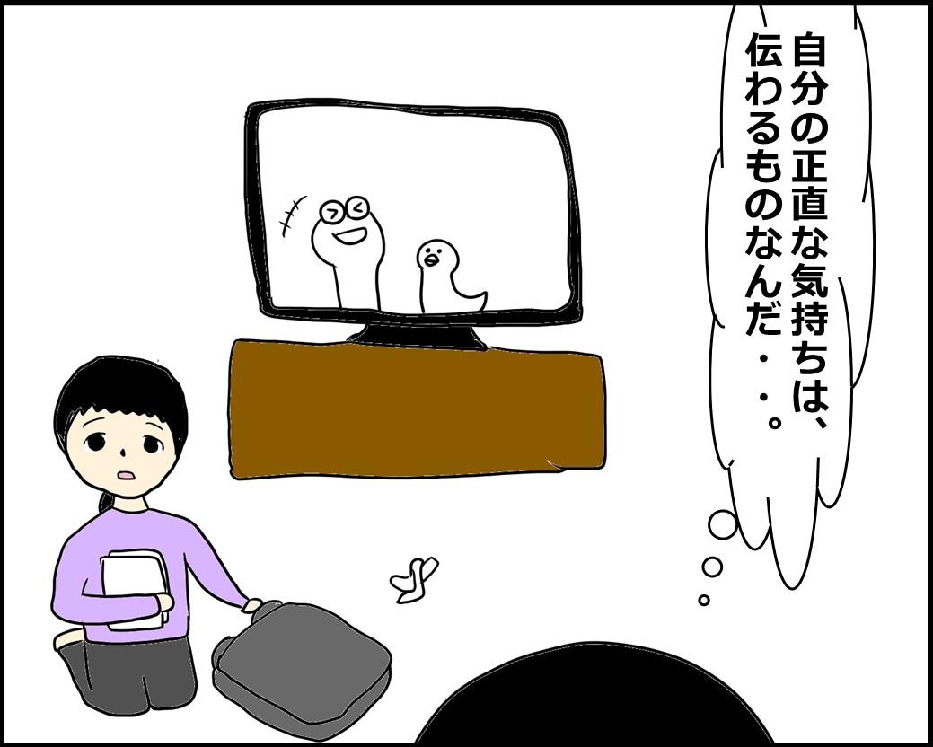 f:id:Megumi_Shida:20210421130630j:plain
