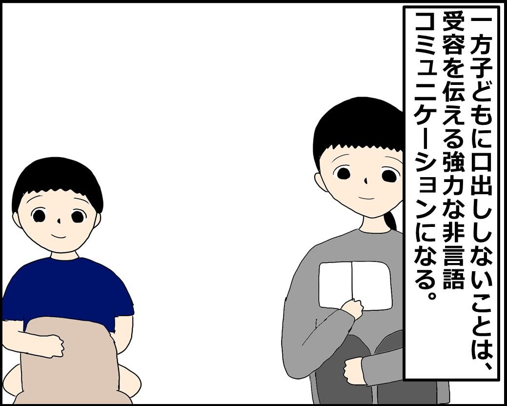 f:id:Megumi_Shida:20210426145937j:plain