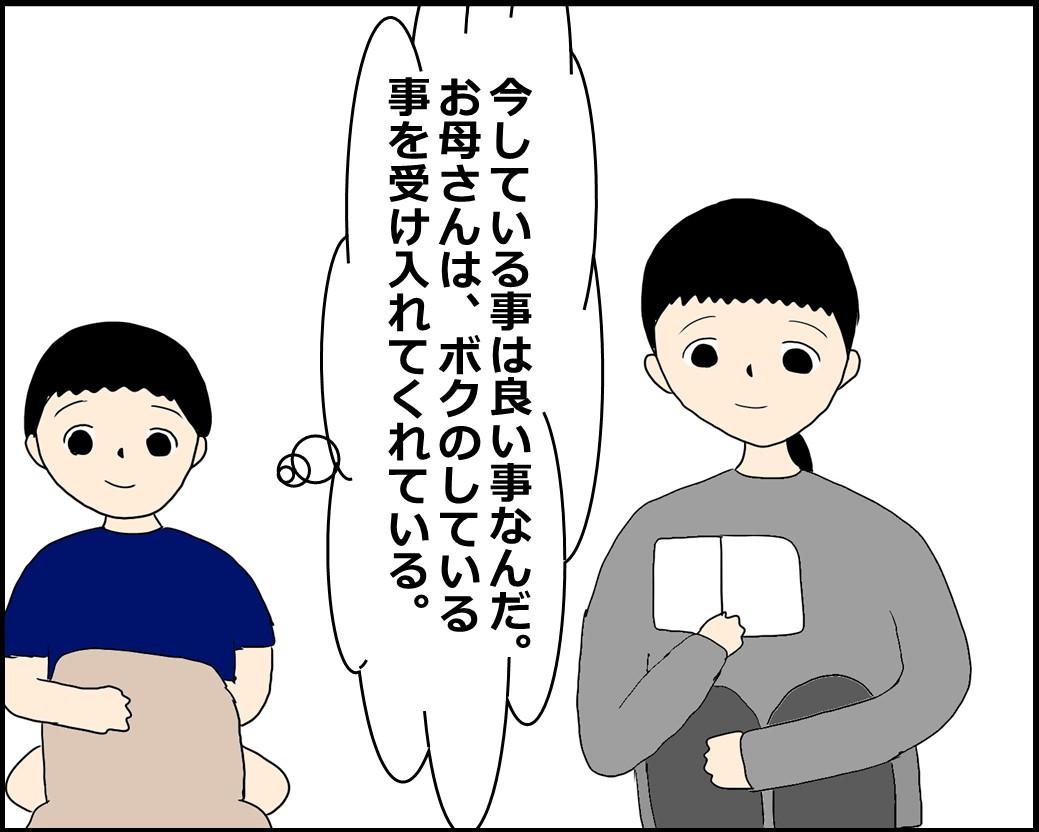f:id:Megumi_Shida:20210426145944j:plain