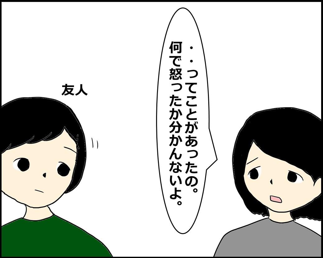 f:id:Megumi_Shida:20210427110049j:plain