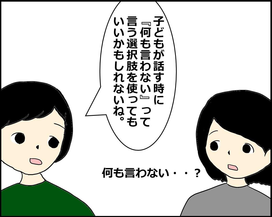 f:id:Megumi_Shida:20210427110053j:plain