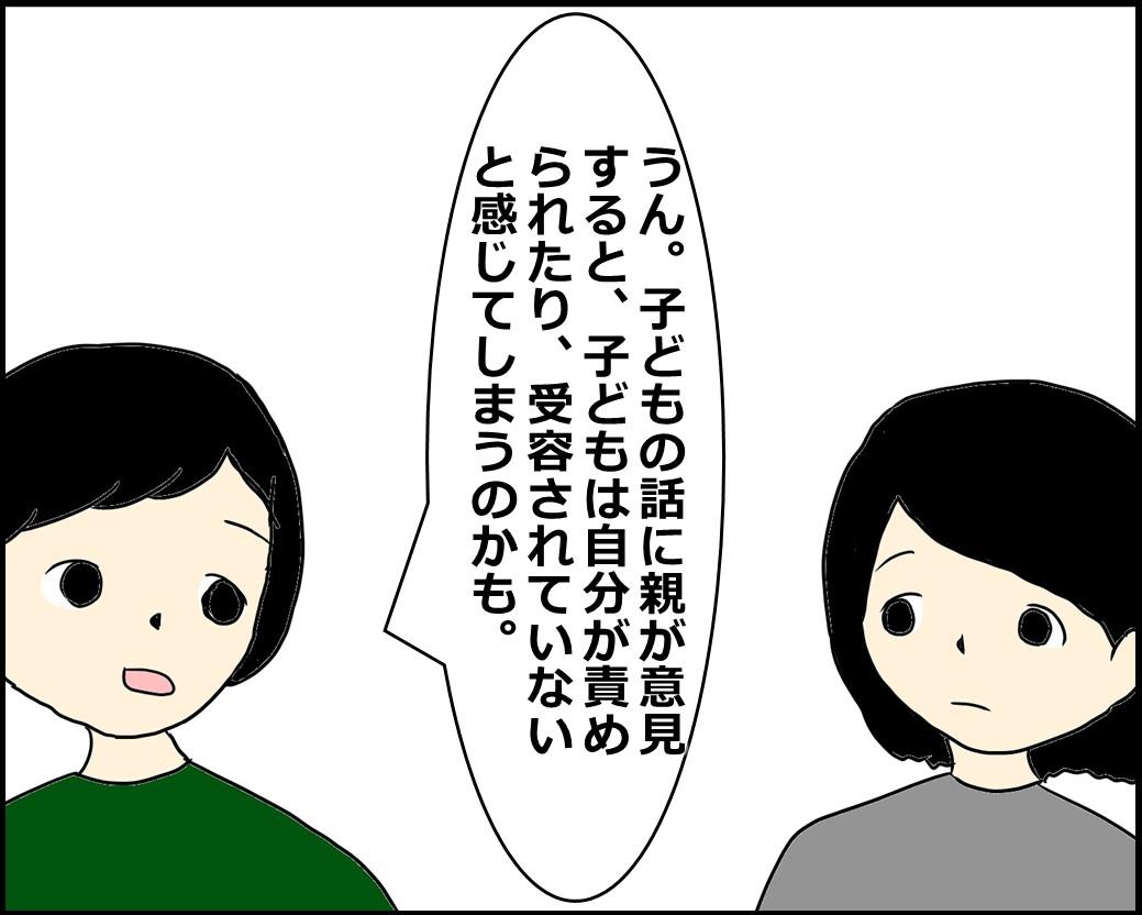 f:id:Megumi_Shida:20210427110100j:plain